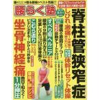 脊柱管狭窄症克服マガジン 腰らく塾 vol.11 2019秋冬  雑誌   WAKASA PUB