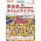 NHKラジオ英会話タイムトライアル 2019年 03 月号  雑誌