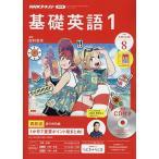 NHK R基礎英語1CD付 2019年8月号