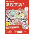 NHK R基礎英語1CD付 2019年9月号