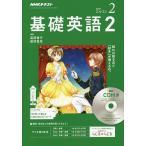 NHK R基礎英語2CD付 2019年2月号