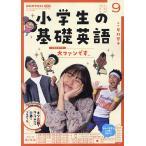 毎日クーポン有/ NHKラジオ小学生の基礎英語 2021年9月号