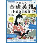 日曜はクーポン有/ NHKラジオ中高生の基礎英語inEng 2021年7月号