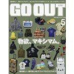 OUTDOOR STYLE GO OUT 2020年5月号