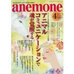 anemone(アネモネ) 2020年4月号