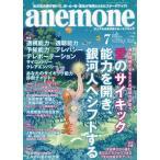 anemone アネモネ  7月号