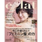 eclat(エクラ) 2011年2月号