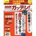 毎日クーポン有/ NHKガッテン! 2021年11月号