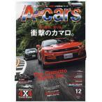 A−cars(エーカーズ) 2020年12月号