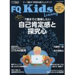 毎日クーポン有/ FQ Kids(7) 2021年8月号 【FQ JAPAN増刊】