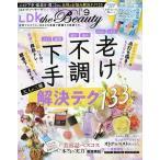 LDK the Beauty エルディーケー ザ ビューティー  2019年 09 月号  雑誌