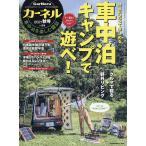 毎日クーポン有/ カーネル vol.51 2021秋号 2021年9月号 【オートキャンパー増刊】