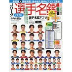 Jリーグ選手名鑑2020 J1・J2・J3 エルゴラッソ特別編集 2020年3月号 【Car Goods Magazine増刊】