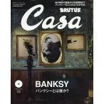 Casa BRUTUS(カ−サブル−タス 2020年3月号