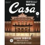 Casa BRUTUS(カ−サブル−タス 2020年4月号