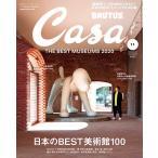 Casa BRUTUS(カ−サブル−タス 2020年11月号