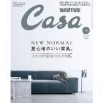 Casa BRUTUS(カ−サブル−タス 2020年12月号