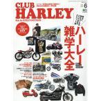CLUB HARLEY(クラブハーレー) 2020年6月号