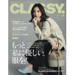 CLASSY.(クラッシィ) 2020年11月号
