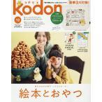 kodomoe  コドモエ  2019年 12月号 雑誌  白泉社