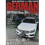 毎日クーポン有/ GERMAN CARS(ジャーマンカーズ 2021年8月号