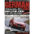 GERMAN CARS(ジャーマンカーズ 2020年12月号