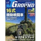 日曜はクーポン有/ JグランドEX No.12 2021年6月号 【J−wings増刊】