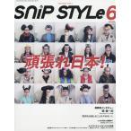 SnipStyle(スニップスタイル) 2020年6月号