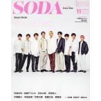 毎日クーポン有/ SODA(ソーダ) 2021年11月号