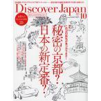 毎日クーポン有/ Discover Japan 2021年10月号