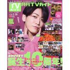 月刊TVガイド福岡・佐賀・大分版 2021年3月号