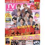 毎日クーポン有/ 月刊TVガイド福岡・佐賀・大分版 2021年11月号