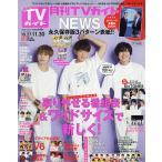 月刊TVガイド福岡・佐賀・大分版 2020年12月号