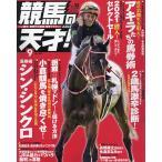 毎日クーポン有/ 競馬の天才!(35) 2021年9月号 【TV fan 関西版増刊】