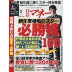日経マネー 2007年 05月号  雑誌