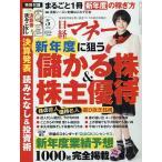 日経マネー 2008年 05月号  雑誌