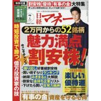 日経マネー 2007年 07月号  雑誌