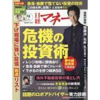 日経マネー 2006年 09月号  雑誌