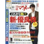 日経マネー 2006年 10月号  雑誌