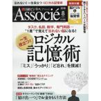 日経ビジネスアソシエ 2016年8月号