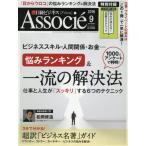 日経ビジネスアソシエ 2016年9月号