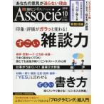 日経ビジネスアソシエ 2016年10月号