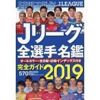 Yahoo!bookfan Yahoo!店日刊スポーツマガジン 2019年2月号