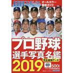 2019プロ野球選手写真名鑑