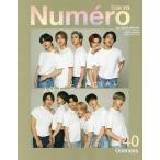 Numero TOKYO 2020年10月号増刊 2020年10月号 【NumeroTOKYO増刊】