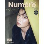 毎日クーポン有/ Numero TOKYO 2021年10月号増刊 2021年10月号 【NumeroTOKYO増刊】