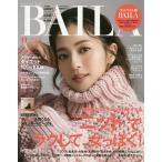 コンパクト版 2020年11月号 【BAILA増刊】