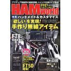 毎日クーポン有/ HAM World 2021年11月号