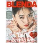 BLENDA JAPAN 2020年7月号 【美人百花増刊】