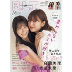 B.L.T 11月号増刊 NMB48版 2020年11月